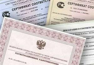 Сертификаты соответствия медицинского оборудования