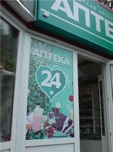 Внешнее оформление аптек