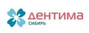 Дентима Сибирь – 2016