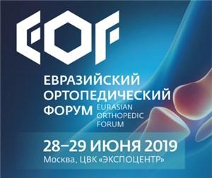 Евразийский ортопедический форум 2019