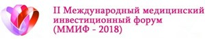 II Международный медицинский инвестиционный форум ММИФ-2018