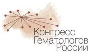 III Конгресс гематологов России
