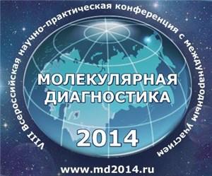 "Конференция ""Молекулярная диагностика 2014"""