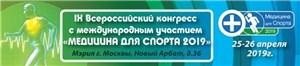 Конгресс «МЕДИЦИНА ДЛЯ СПОРТА 2019»