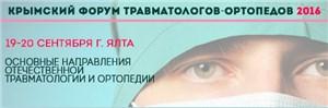 Крымский форум травматологов-ортопедов 2016