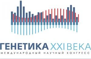Международный научный конгресс «Генетика XXI века»