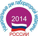 Национальные дни лабораторной медицины России–2014