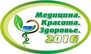 """Специализированная выставка """"Медицина, красота и здоровье"""""""