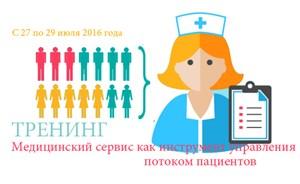 """Тренинг """"Медицинский сервис как инструмент управления потоком пациентов"""""""