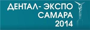 Выставка-форум «Дентал-Экспо. Самара 2014»