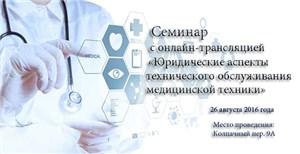 Юридические аспекты технического обслуживания медицинской техники