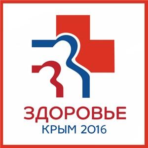 Здоровье. Крым - 2016