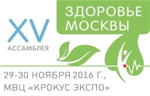 Здоровье Москвы-2016