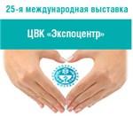 """Компания Медплант на 25-й международной выставке """"Здравоохранение"""""""