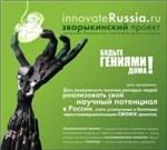 """""""Зворыкинская премия"""" – шанс для молодых разработчиков нового медицинского оборудования"""