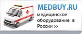 Medbuy.ru